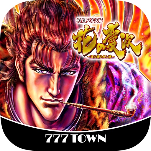 [777TOWN]戦国パチスロ花の慶次~天に愛されし漢~  (Unlimited money,Mod) for Android 3.0.1