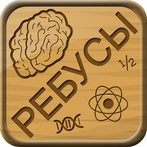 Rebuses and puzzles  (Unlimited money,Mod) for Android 0.1.8