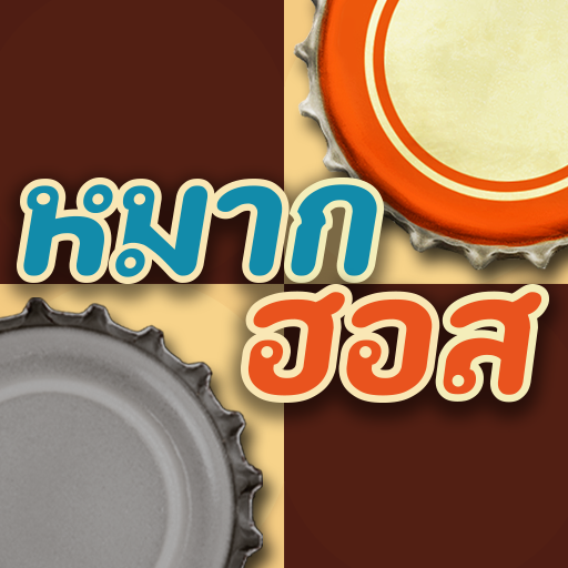 Thai Checkers – Genius Puzzle – หมากฮอส  3.6.208 (Unlimited money,Mod) for Android