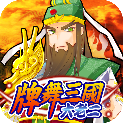 Three Kingdoms Big 2  (Unlimited money,Mod) for Android 2.7