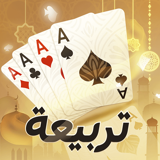 تربيعة بلوت  (Unlimited money,Mod) for Android 1.96.0
