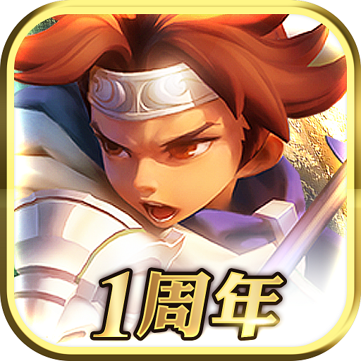 亂轟三國志  (Unlimited money,Mod) for Android 1.22