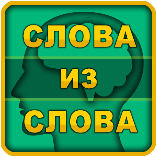 Слова зі слова  1.0.132 (Unlimited money,Mod) for Android