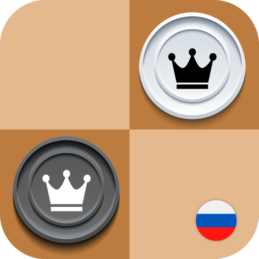 Шашки (Unlimited money,Mod) for Android 700