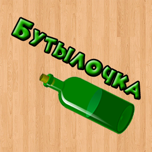 Бутылочка 18+  (Unlimited money,Mod) for Android 1.2.4