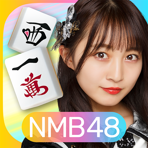 NMB48の麻雀てっぺんとったんで!  (Unlimited money,Mod) for Android 1.1.32