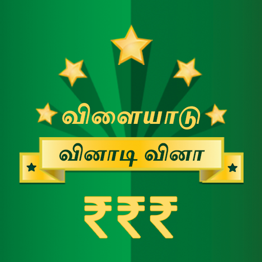 Tamil Quiz Game 22.3 (Unlimited money,Mod) for Android