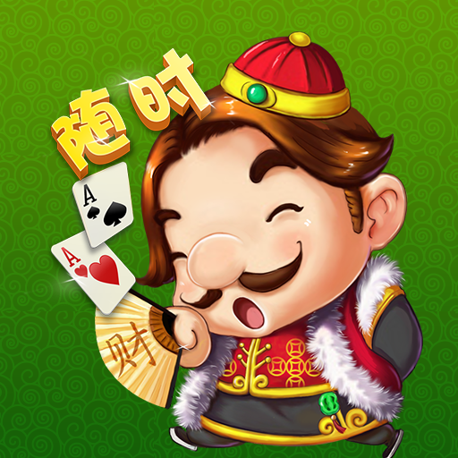 鬥地主-随时斗地主  (Unlimited money,Mod) for Android 1.8.13