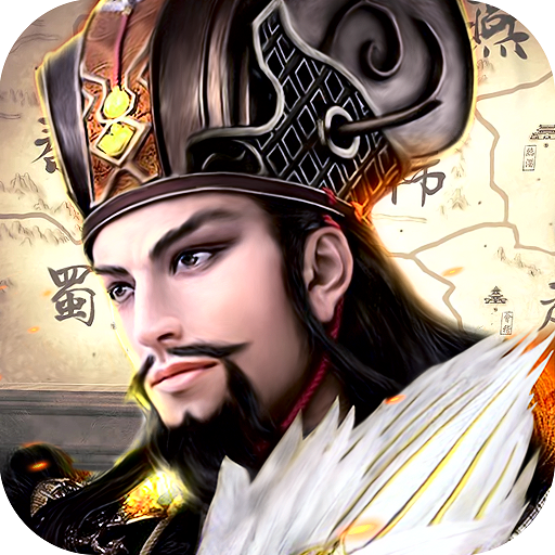 삼국군웅전  (Unlimited money,Mod) for Android 1.2.0