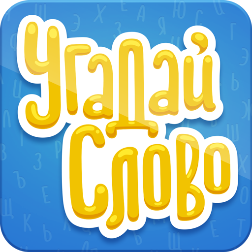 Угадай Слово  3.5 (Unlimited money,Mod) for Android