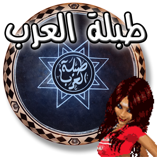 ♪♬ طبلة العرب ♬♪  (Unlimited money,Mod) for Android 1.1.0