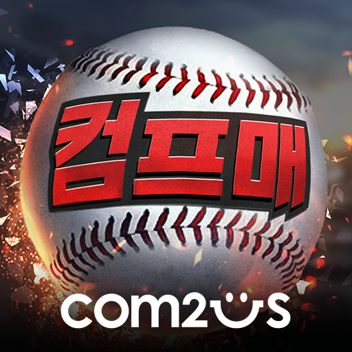 컴투스프로야구매니저  8.11.1 (Unlimited money,Mod) for Android