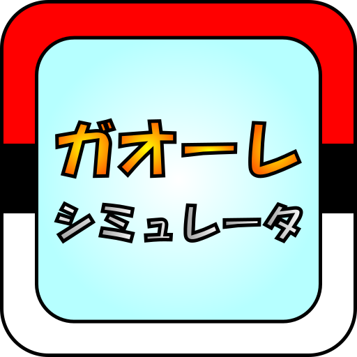 ガオーレ シミュレータ  (Unlimited money,Mod) for Android 0.52.0