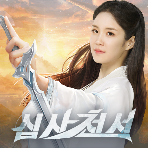 십사천서 0.36.2268 (Unlimited money,Mod) for Android