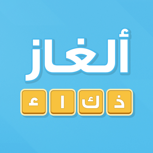 ألغاز ذكاء 1.0.15 (Unlimited money,Mod) for Android