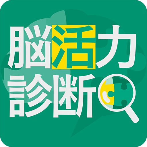 脳活力診断 1.0.8 (Unlimited money,Mod) for Android