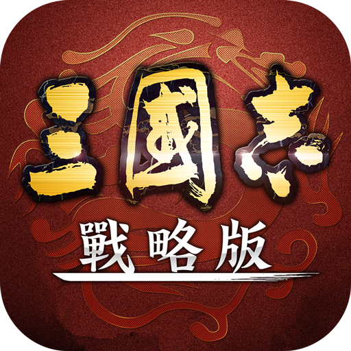 三國志・戰略版 1.1.0 (Unlimited money,Mod) for Android