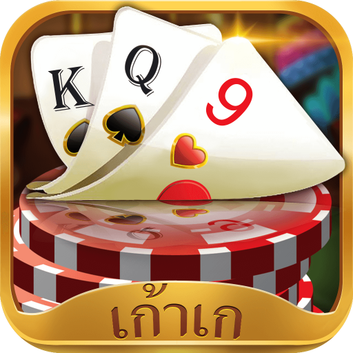 ไพ่มะพร้าว 1.2.25 (Unlimited money,Mod) for Android