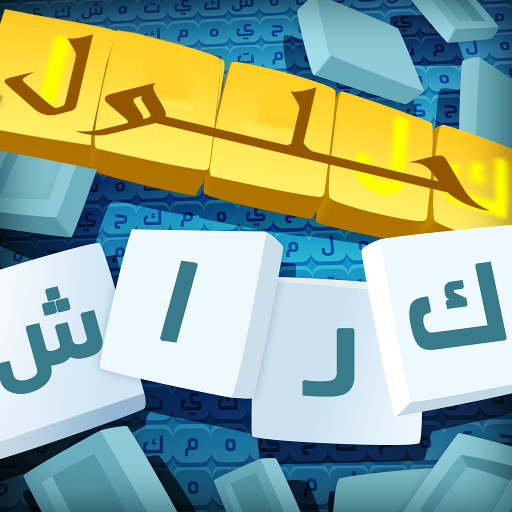حلول كلمات كراش 2021 4.5.6 (Unlimited money,Mod) for Android