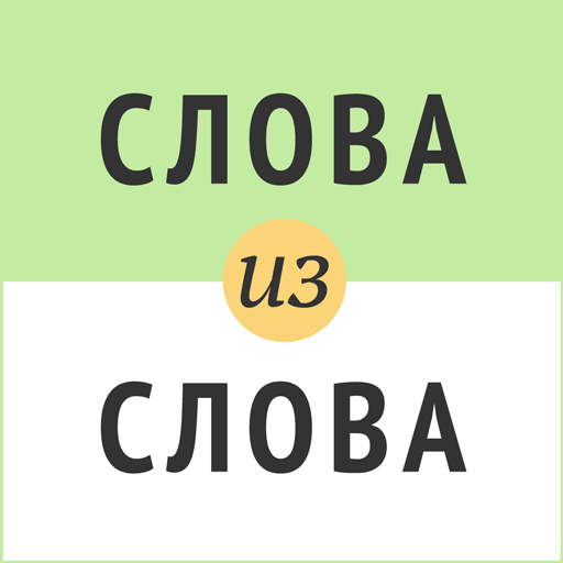 Слова из слова 4.0 (Unlimited money,Mod) for Android
