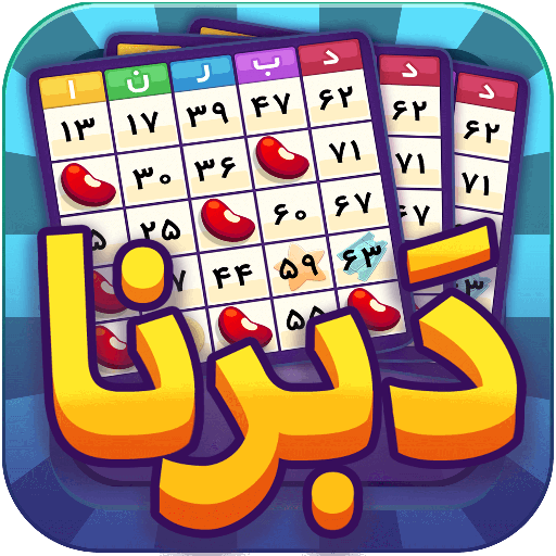 Daberna Online دبرنا (آنلاین) 1.6.2 (Unlimited money,Mod) for Android