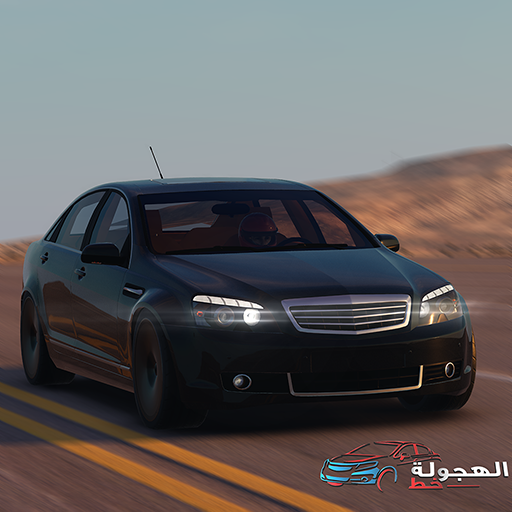 HAJWALH  LINE 1.2.6 (Unlimited money,Mod) for Android