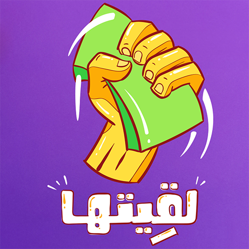 Lgetha AR – لقيتها  9.2.8 (Unlimited money,Mod) for Android