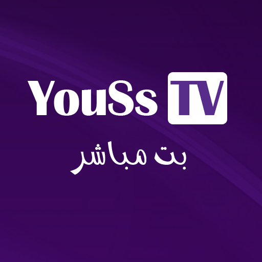 YouSsTv – بت مباشر 2.0 (Unlimited money,Mod) for Android