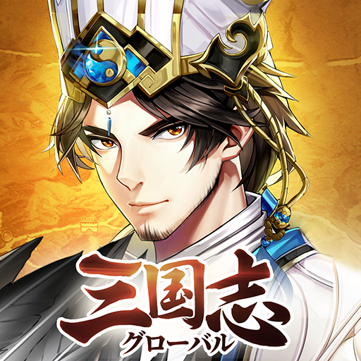 三国志グローバル  1.16.30 (Unlimited money,Mod) for Android