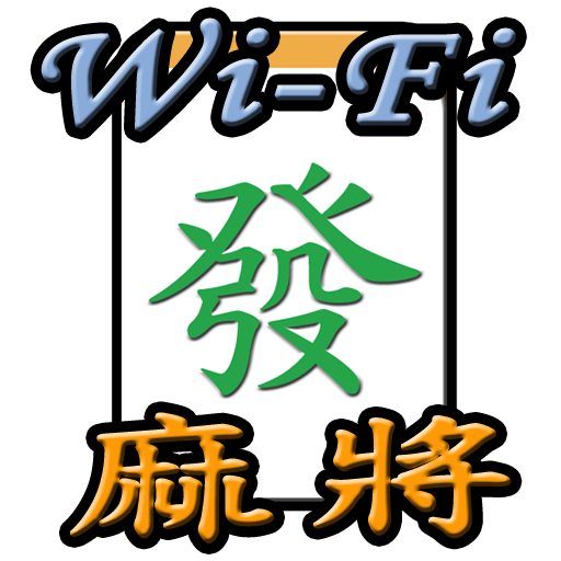Wi-Fi 麻將 台灣玩法 2.7.2 (Unlimited money,Mod) for Android