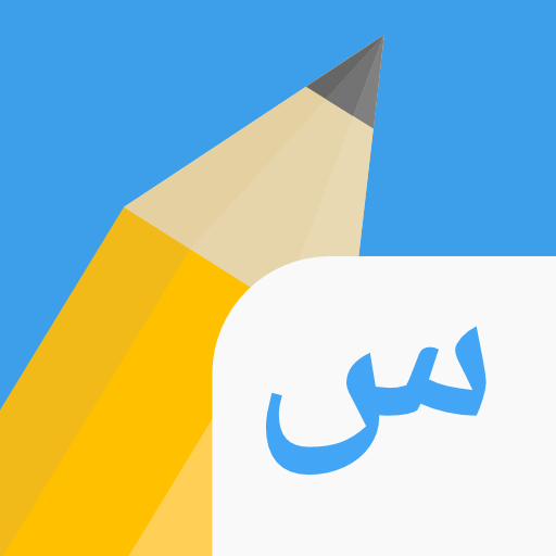 Write It! Arabic 3.1.13 (Unlimited money,Mod) for Android