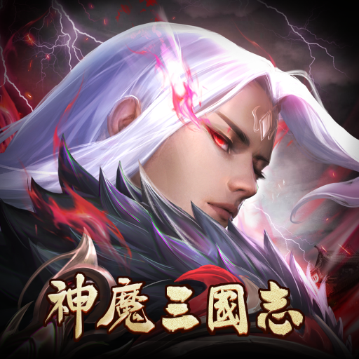 神魔三國志 1.1.1 (Unlimited money,Mod) for Android