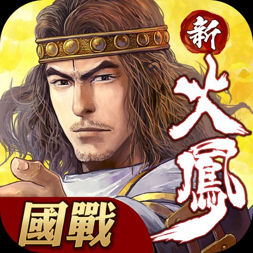 新火鳳燎原-亂世英雄 92 (Unlimited money,Mod) for Android