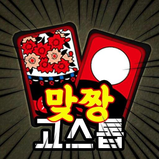 맞짱 고스톱 PVP : 무료 맞고  (Unlimited money,Mod) for Android