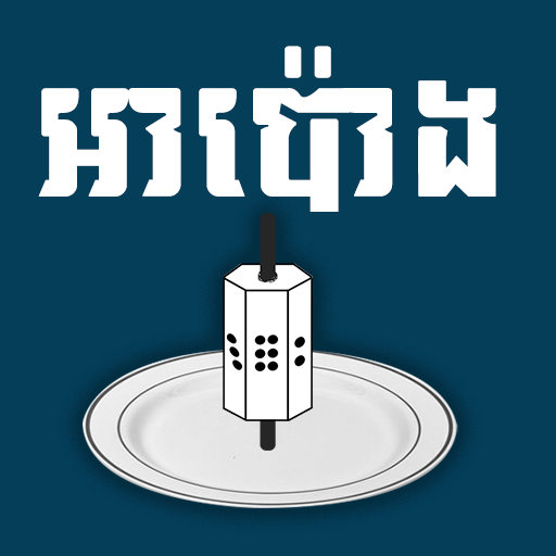 Apong Solo – Khmer Game  (Unlimited money,Mod) for Android