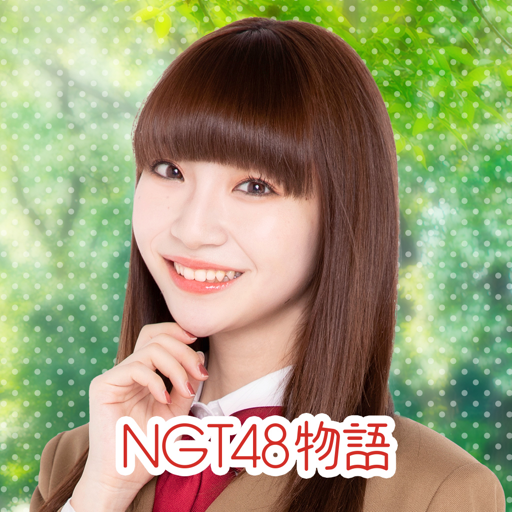 NGT48物語  (Unlimited money,Mod) for Android