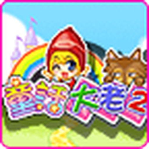Fairy Tale Kingdom Big 2  (Unlimited money,Mod) for Android