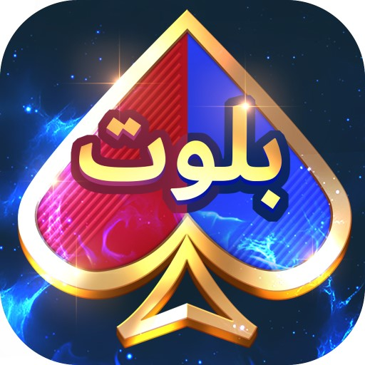 Star بلوت  (Unlimited money,Mod) for Android