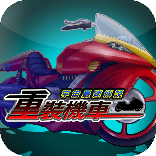 Speed Motor  (Unlimited money,Mod) for Android